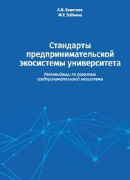 Стандарты предпринимательской экосистемы университета: рекомендации по развитию предпринимательской экосистемы ISBN 978-5-7598-1926-4