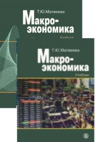 Макроэкономика : учебник для вузов : в 2 ч. Ч. I. ISBN 978-5-7598-1929-5