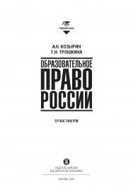 Образовательное право России: учебник и практикум : в 2 кн. Кн. 2: практикум ISBN 978-5-7598-1935-6