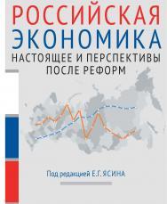 Российская экономика : курс лекций : в 2 кн. Кн. 2. Настоящее и перспективы после реформ ISBN 978-5-7598-1950-9