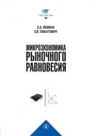 Микроэкономика рыночного равновесия [Текст] : учебник для вузов / Нац. исслед. ун-т «Высшая школа экономики». ISBN 978-5-7598-2211-0
