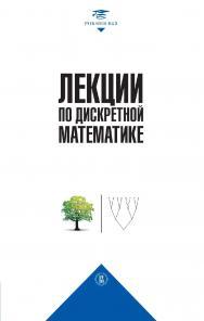 Лекции по дискретной математике / Нац. исслед. ун-т «Высшая школа экономики». ISBN 978-5-7598-2212-7