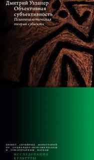 Объективная субъективность: психоаналитическая теория субъекта [Текст] / Д. А. Узланер ; Нац. исслед. ун-т «Высшая школа экономики». — (Исследования культуры). ISBN 978-5-7598-2216-5