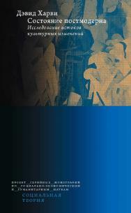 Состояние постмодерна: Исследование истоков культурных изменений / пер. с англ. Н. Проценко; под науч. ред. А. Павлова; Нац. исслед. ун-т «Высшая школа экономики». (Социальная теория) ISBN 978-5-7598-2257-8