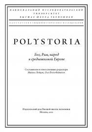 Бог, Рим, народ в средневековой Европе [Текст] ISBN 978-5-7598-2285-1
