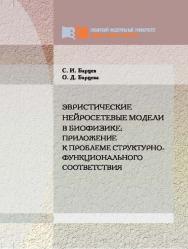 Эвристические нейросетевые модели в биофизике: приложение к проблеме структурно-функционального соответствия ISBN 978-5-7638-2080-5