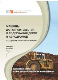 Машины для строительства и содержания дорог и аэродромов : Исследование, расчет, конструирование ISBN 978-5-7638-2128-4