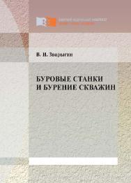 Буровые станки и бурение скважин ISBN 978-5-7638-2219-9