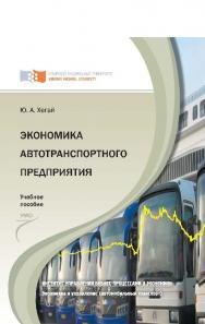 Экономика автотранспортного предприятия ISBN 978-5-7638-2256-4