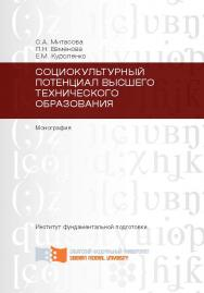 Социокультурный потенциал высшего технического образования ISBN 978-5-7638-2289-2