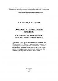Дорожно-строительные машины. Системное проектирование, моделирование, оптимизация ISBN 978-5-7638-2296-0