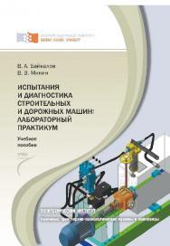 Испытания и диагностика строительных и дорожных машин : лабораторный практикум ISBN 978-5-7638-2347-9