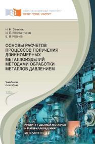 Основы расчетов процессов получения длинномерных металлоизделий методами обработки металлов давлением ISBN 978-5-7638-2380-6
