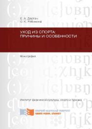 Уход из спорта: причины и особенности ISBN 978-5-7638-2386-5