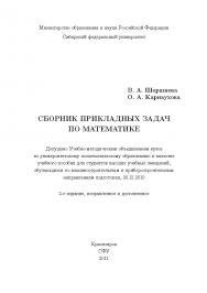 Сборник прикладных задач по математике ISBN 978-5-7638-2410-0