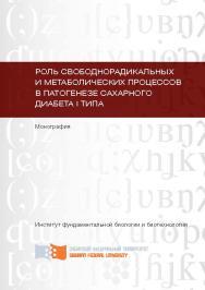 Роль свободнорадикальных и метаболических процессов в патогенезе сахарного диабета I типа ISBN 978-5-7638-2460-5