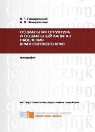 Социальная структура и социальный капитал населения Красноярского края ISBN 978-5-7638-2475-9
