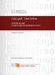 Общая тактика. Управление подразделениями в бою ISBN 978-5-7638-2476-6