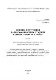 Основы построения радиолокационных станций радиотехнических войск ISBN 978-5-7638?2480-3