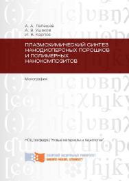 Плазмохимический синтез нанодисперсных порошков и полимерных нанокомпозитов ISBN 978-5-7638-2502-02