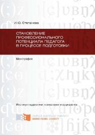 Становление профессионального потенциала педагога в процессе подготовки ISBN 978-5-7638-2503-9