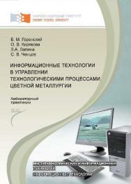 Информационные технологии в управлении технологическими процессами цветной металлургии ISBN 978-5-7638-2508-4