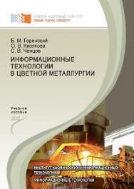 Информационные технологии в цветной металлургии ISBN 978-5-7638-2509-1