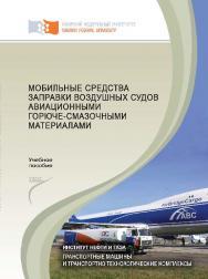 Мобильные средства заправки воздушных судов авиационными горюче-смазочными материалами ISBN 978-5-7638-2517-6