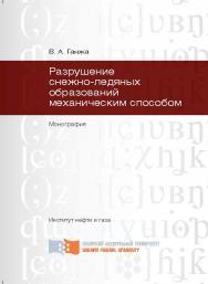 Разрушение снежно-ледяных образований механическим способом ISBN 978-5-7638-2572-5