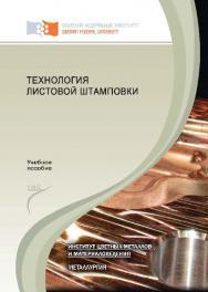 Технология листовой штамповки ISBN 978-5-7638-2650-0