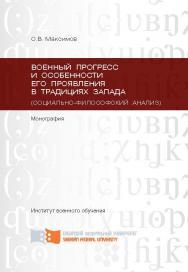 Военный прогресс и особенности его проявления в традициях Запада (социально-философский анализ) ISBN 978-5-7638-2682-1