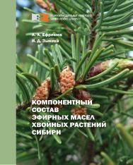 Компонентный состав эфирных масел хвойных растений Сибири ISBN 978-5-7638-2713-2