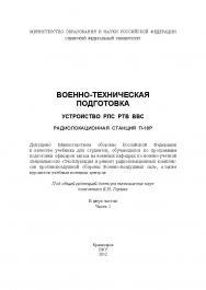 Военно-техническая подготовка. Устройство РЛС РТВ ВВС. Радиолокационная станция П-18Р : учеб. : в 2 ч. Ч. 1 ISBN 978-5-7638-2719-4