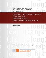 Основы проектирования процессов непрерывного прессования металлов ISBN 978-5-7638-2768-2