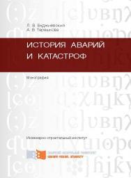 История аварий и катастроф ISBN 978-5-7638-2771-2