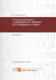 Русская музыка с древнейших времен до середины XX века ISBN 978-5-7638-2794-1