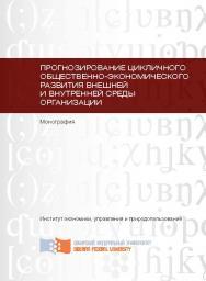 Прогнозирование цикличного общественно-экономического развития внешней и внутренней среды организации ISBN 978-5-7638-2813-9