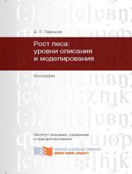 Рост леса: уровни описания и моделирования ISBN 978-5-7638-2819-1