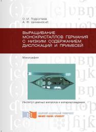 Выращивание монокристаллов германия с низким содержанием дислокаций и примесей ISBN 978-5-7638-2822-1