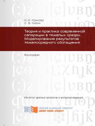 Теория и практика современной сепарации в тяжелых средах. Моделирование результатов тяжелосредного обогащения ISBN 978-5-7638-2840-5