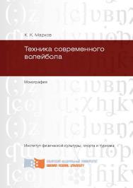 Техника современного волейбола ISBN 978-5-7638-2841-2