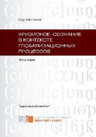 Кризисное сознание в контексте глобализационных процессов ISBN 978-5-7638-2845-0