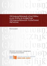 Промышленные кластеры и их роль в развитии промышленной политики региона ISBN 978-5-7638-2885-6