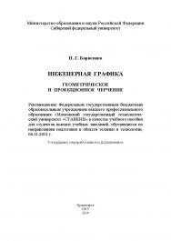 Инженерная графика. Геометрическое и проекционное черчение ISBN 978-5-7638-3010-1