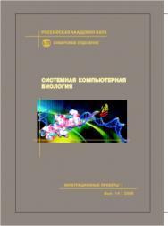 Системная компьютерная биология; Рос. акад. наук, Сиб. отд-ние, Ин-т цитологии и генетики [и др.].  — (Интеграционные проекты СО РАН; вып. 14) ISBN 978-5-7692-0871-3