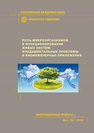 Роль микроорганизмов в функционировании живых систем: фундаментальные проблемы и биоинженерные приложения; Рос. акад. наук, Сиб. отд-ние, Ин-т цитологии и генетики [и др.]— (Интеграционные проекты СО РАН; вып. 28) ISBN 978-5-7692-1147-8