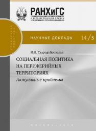 Социальная политика на периферийных территориях: актуальные проблемы — (Научные доклады: социальная политика) ISBN 978-5-7749-0934-6