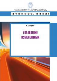 Управление изменениями: учеб. пособие  — (Образовательные инновации). ISBN 978-5-7749-1019-9