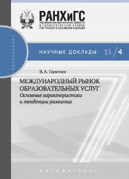 Международный рынок образовательных услуг: основные характеристики и тенденции развития ISBN 978-5-7749-1034-2