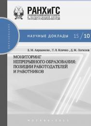 Мониторинг непрерывного профессионального образования: позиции работодателей и работников — (Научные доклады: образование) ISBN 978-5-7749-1043-4